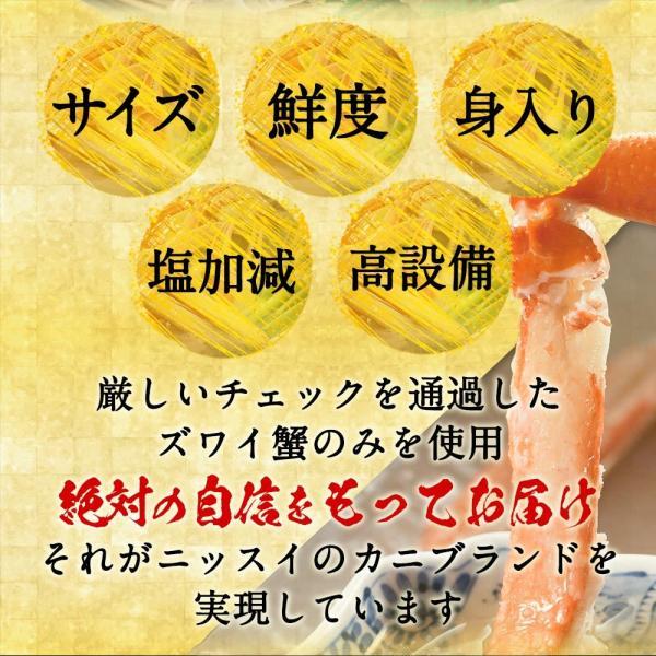 お歳暮 かに ズワイガニ カニ 蟹 ボイルズワイガニ 脚 肩 約2kg 6肩〜7肩 ギフト 送料無料 早割 ニッスイ|1001000|05