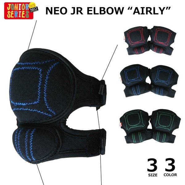 肘プロテクター ジュニア用肘プロテクター エルボーガード BS833 NEO JR ELBOW AIRLY キッズプロテクター 肘プロテクター
