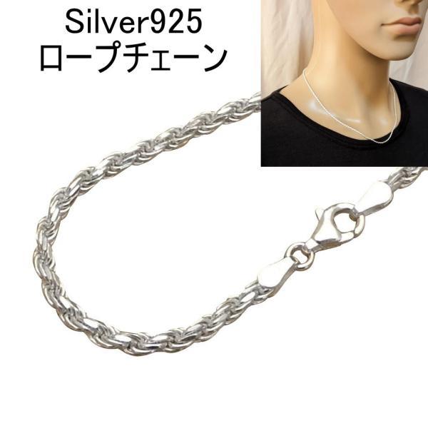 ネックレス メンズ シルバーチェーン メンズネックレス  シルバーネックレス シルバー925 50cm 1.9mm ロープチェーン ネックレス シンプル ロープネックレス|100ten
