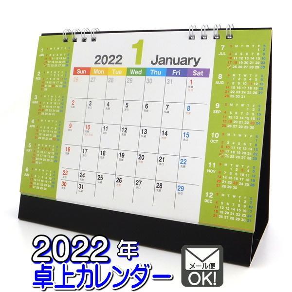 2022年 令和4年 卓上カレンダー 年間カレンダー付き 日本製 メール便対応 1通6個までOK