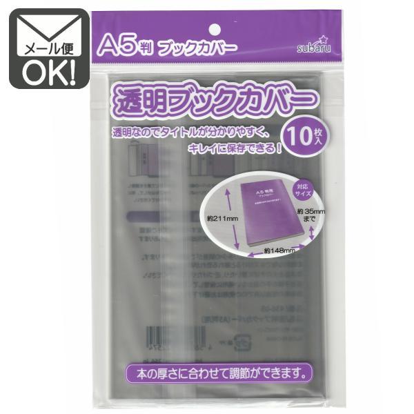 透明ブックカバー A5判用 メール便対応 1通6個までOK