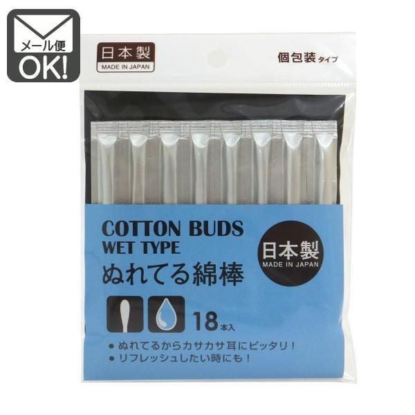 ぬれてる綿棒 18本入 日本製 メール便対応 1通8個までOK