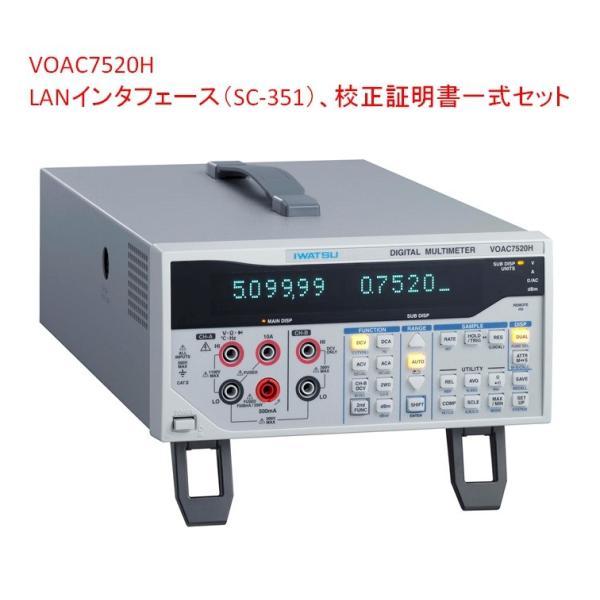 岩通 デジタルマルチメータ VOAC7520H LAN-IF、校正証明書一式 セット