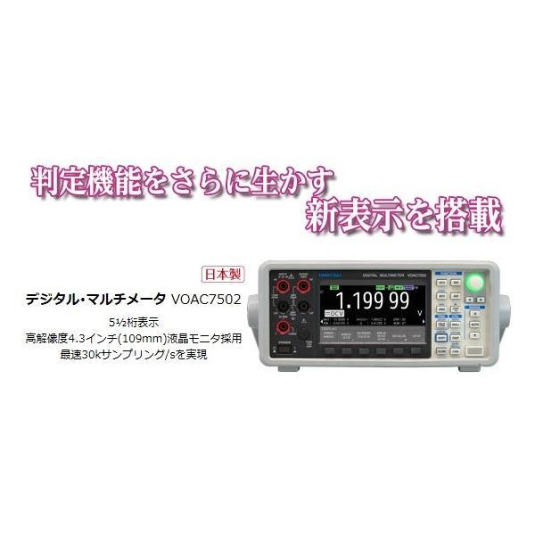 岩通 デジタルマルチメータ VOAC7502