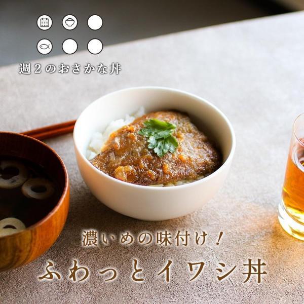魚惣菜 濃いめ味付けのいわし丼 4食セット レトルト 週2のおさかな丼 北海道産 天然真いわし 丼ぶり レトルト うなぎ風 国産 メール便A TSG TS30