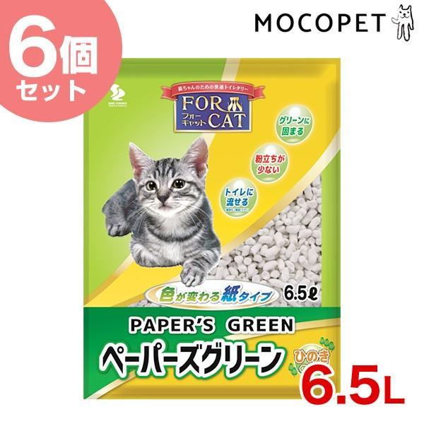 ペーパーズグリーンひのきの香り 6.5L×6個 / 猫砂 トイレ ねこ 新東北化学工業 14901879003501 #w-136058【おひとり様2個まで】猫砂 【ケース価格でお買い得】
