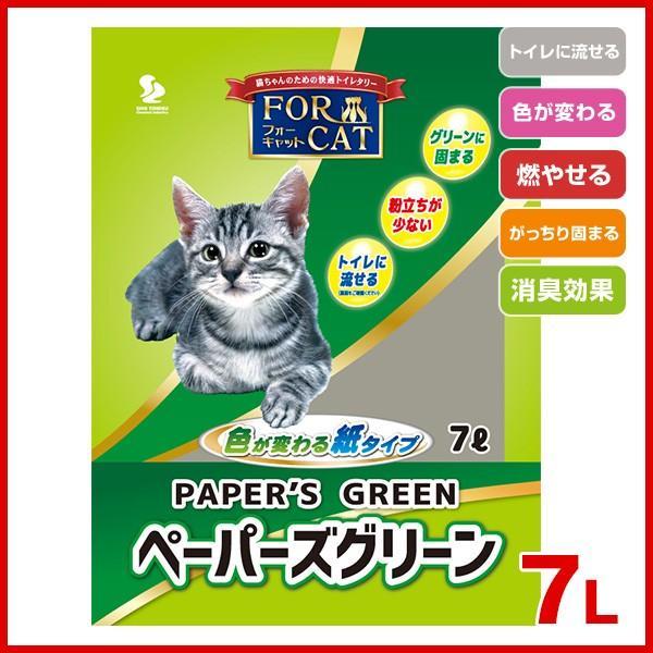 ペーパーズグリーン 7L / 猫砂 紙砂 新東北化学工業 #w-136461【特価のためお一人様6袋まで】