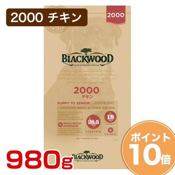 【ポイント10倍】[ブラックウッド]BLACKWOOD パピー チキン 980g ドッグフード 全犬種 離乳後〜老齢期 とうもろこし、小麦、大豆不使用 アレルゲン配慮フード