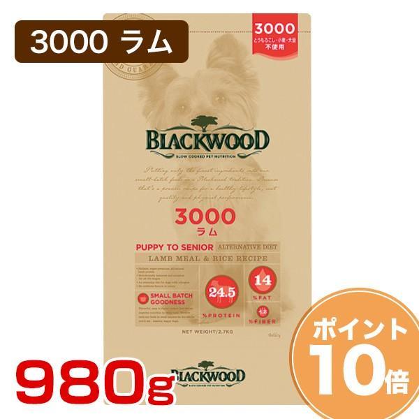 【ポイント10倍】[ブラックウッド]BLACKWOOD 3000 ラム 980g ドッグフード 小粒 全犬種 離乳後〜老齢期 とうもろこし、小麦、大豆不使用 アレルゲン配慮