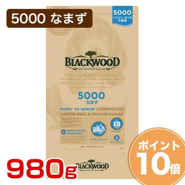 【ポイント10倍】[ブラックウッド]BLACKWOOD 5000 なまず 980g 小〜中粒 ドッグフード 全犬種 離乳後〜老齢期 とうもろこし、小麦、大豆不使用 アレルゲン配慮