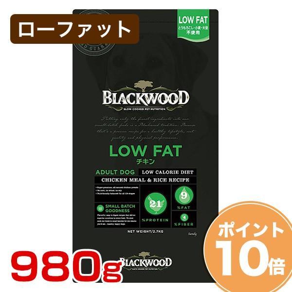 【ポイント10倍】[ブラックウッド]低カロリー LOW FAT 体重管理 チキン 980g 中粒 ドッグフード 全犬種 成犬期〜老齢期 とうもろこし、小麦、大豆不使用