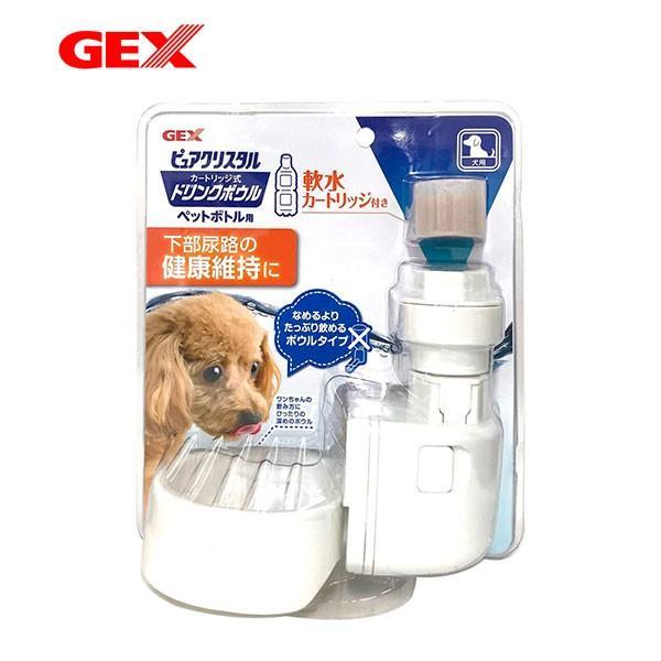 GEX[ジェックス] ピュアクリスタル ドリンクボウル 犬用 / ペットボトル用 カートリッジ式 清潔 軟水カートリッジ ペット用 自動給水器 【犬ボウルSALE】