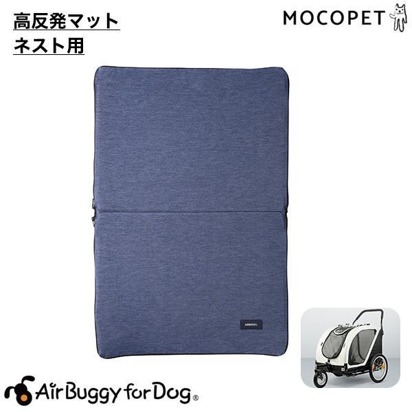 [エアバギー フォー ペット]AirBuggy for PET ネスト用 マット デニム 4580445416452 #w-159707-00-00