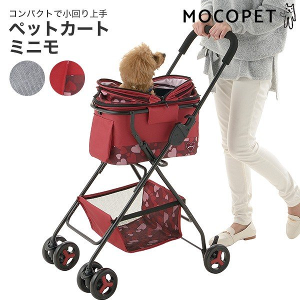 [リッチェル]Richell ペットカート ミニモ / ペット用カート ドライブケージ 肩掛け 折りたたみ ドッグカート 小型犬用 猫用 うさぎ おさんぽ 旅行 通院