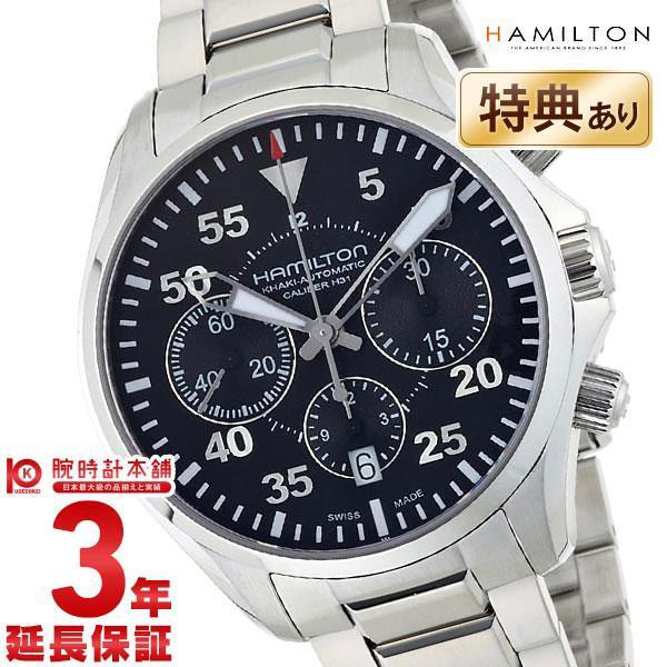 100% authentic 82332 1b0d2 ハミルトン カーキ HAMILTON パイロット メンズ 腕時計 H64666135