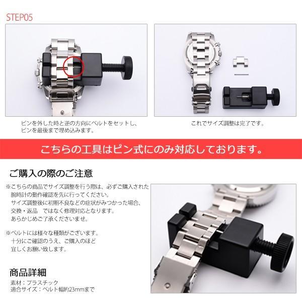 時計工具 ピン式ベルト用工具 00032-7-02|10keiya|05