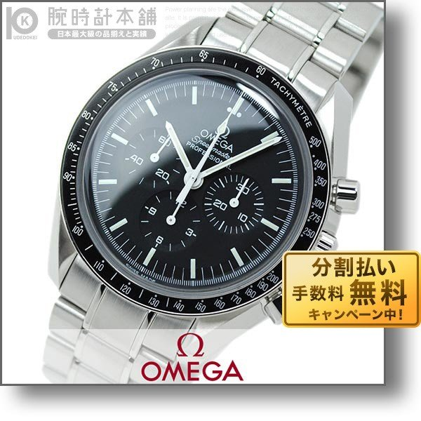 sale retailer 4d2c0 865d8 オメガ スピードマスター OMEGA プロフェッショナル クロノグラフ 腕時計 3570.50