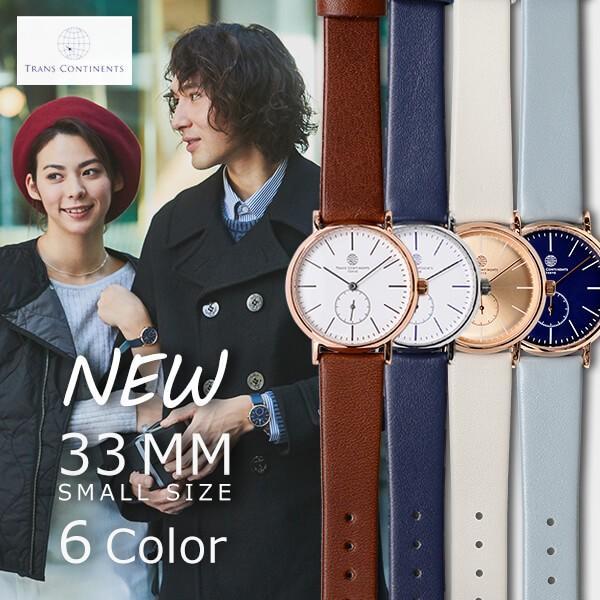 トランスコンチネンツ 腕時計 レディースAW 人気 ペアウォッチ プレゼント ギフト 【WEB先行販売】|10keiya