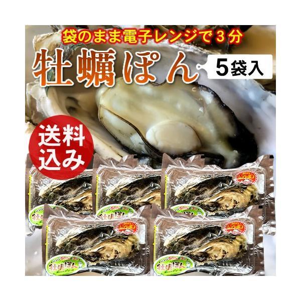 牡蠣ポン(2個入)×5袋セット 殻付き 生がき 簡単レンジでポン 宮城県産 漁師直送 かきぽん 送料込み|1123