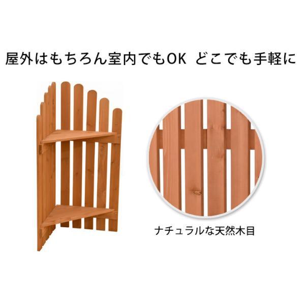 フラワースタンド 2段 コーナーフェンス 棚付き 木製 ブラウン ストライプフェンス 花台 フェンスになる ピケットフェンス 山型 ガーデニング 庭 屋外|1128|02