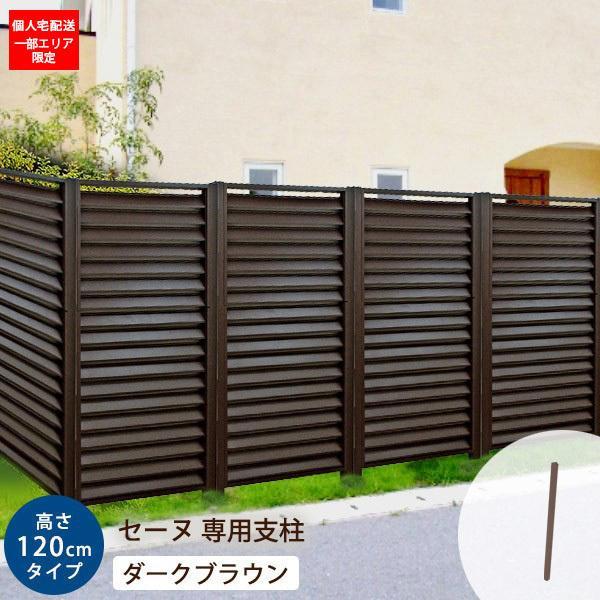 目隠し フェンス支柱 (セーヌ専用) ストレート支柱 アルミ 高さ120cm 単品 外構 DIY ダークブラウン 在庫限り