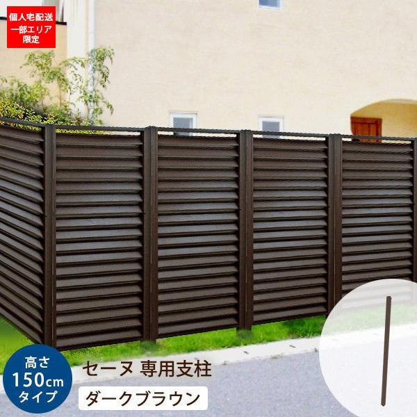 目隠し フェンス支柱 (セーヌ専用) ストレート支柱 アルミ 高さ150cm 単品 外構 DIY ダークブラウン 在庫限り