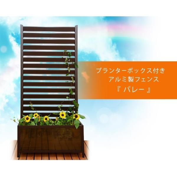 ルーバーフェンス プランター付き アルミ製 ルーバーラティス 花壇フェンス パレー|1128|12