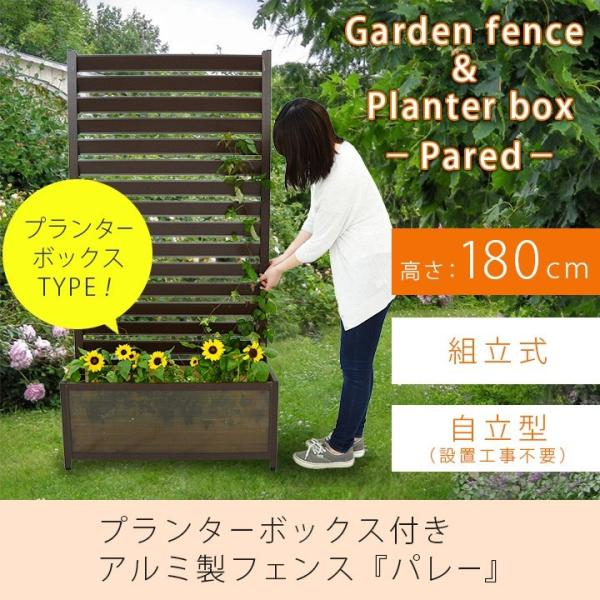 ルーバーフェンス プランター付き アルミ製 ルーバーラティス 花壇フェンス パレー|1128|03