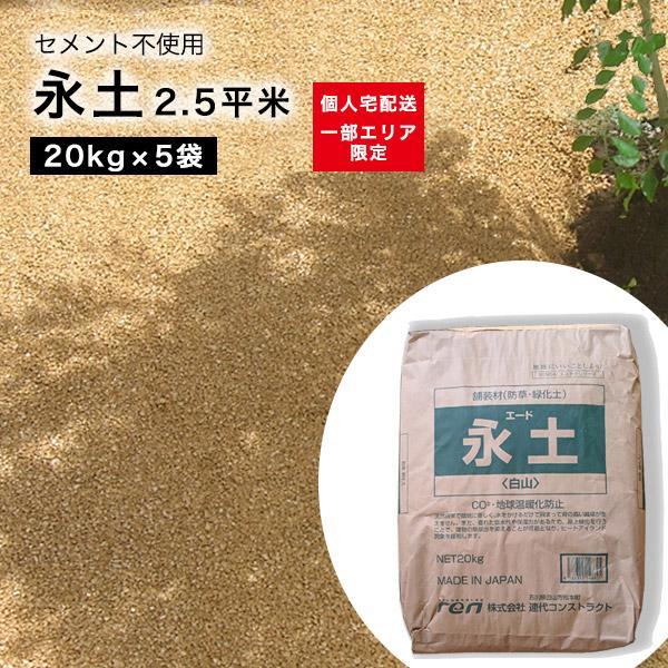 固まる土 雑草防止 防草砂 5袋セット 100kg 2.5平米 永土(エード) 水で固まる 庭 アプローチ 土 ガーデニング