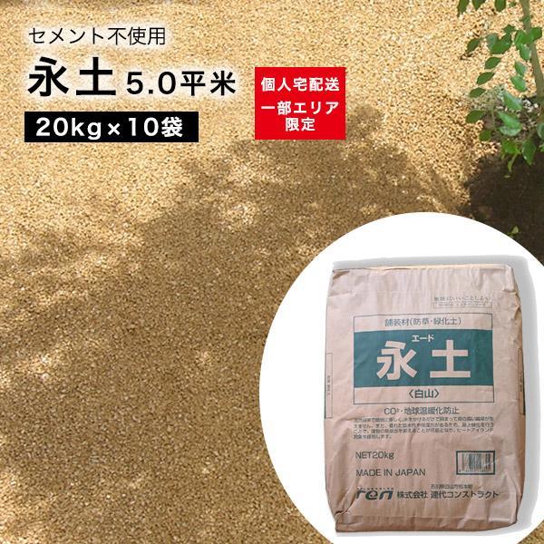 固まる土 雑草防止 防草砂 10袋セット 200kg 5平米 永土(エード) 水で固まる 庭 アプローチ 土 ガーデニング