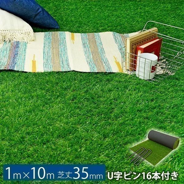 人工芝 ロール 芝生 マット 1m×10m 芝丈35mm セット パークシア シンプル