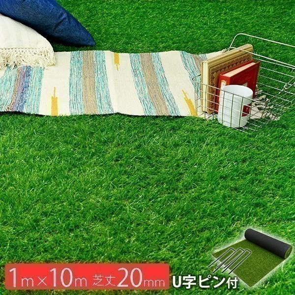 人工芝 ロール 芝生 マット 1m×10m 芝丈20mm セット パークシア シンプル