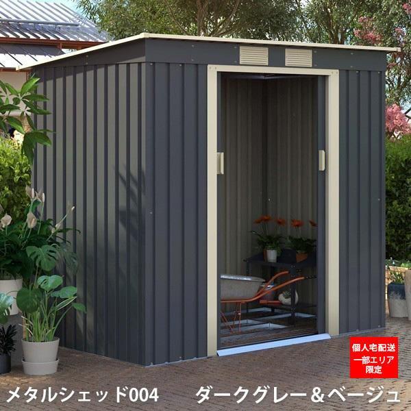物置 屋外 大型 おしゃれ 倉庫 メタルシェッド 物置小屋 004 ダークグレー&ベージュ 約1.3畳 収納庫