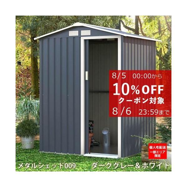 物置 屋外 大型 おしゃれ 倉庫 メタルシェッド 物置小屋 009 ダークグレー&ホワイト 約1畳 収納庫