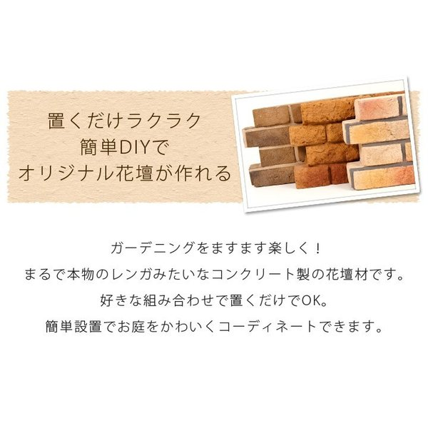 花壇用 レンガ風 プランターボックス 花壇ブロック ストレート ピンク 単品 おしゃれ|1128|04