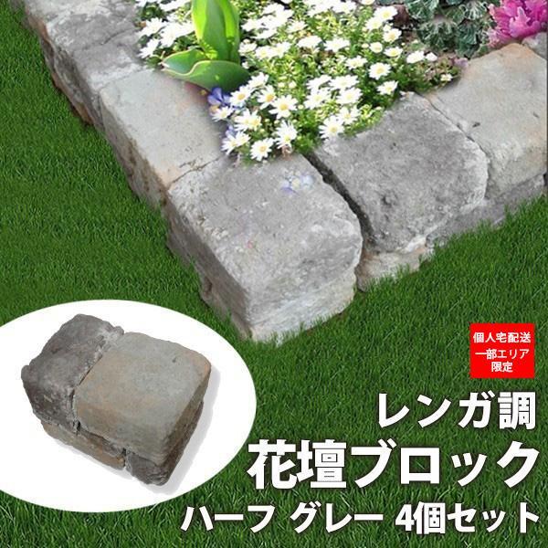 花壇用 レンガ調 プランターボックス 花壇ブロック ハーフタイプ グレー 8個セット おしゃれ 1128