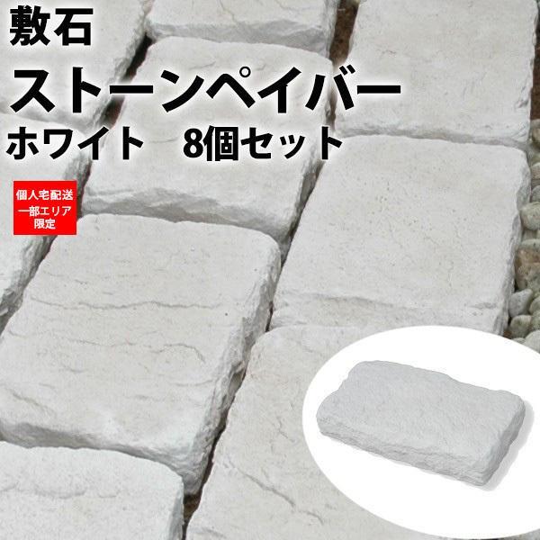 ガーデン ステップ ステップストーン 園芸用石 石材 敷石 舗石 ストーンペイバー (ホワイト) 8個セット/0.3平米分 1128