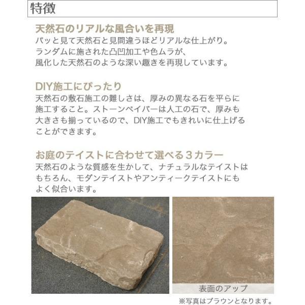 ガーデン ステップ ステップストーン 園芸用石 石材 敷石 舗石 ストーンペイバー (ホワイト) 8個セット/0.3平米分 1128 05