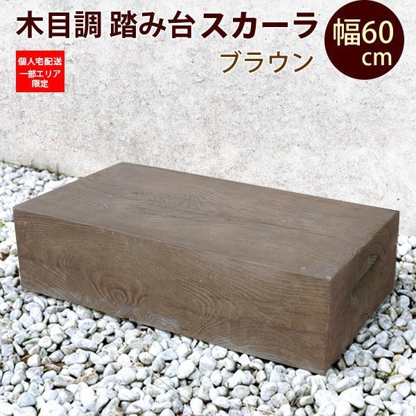 木目調 コンクリート製 ガーデン 庭 ステップ スカーラ(ブラウン) 幅60cm 踏み石 飛び石 踏み台 在庫限り