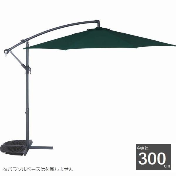 ガーデンパラソル ハンギングパラソル グリーン 36997 (ベースは付属しません) ※北海道+3100円