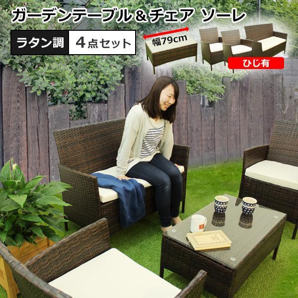ガーデン テーブル セット ガーデンファニチャー ガーデンソファー 4点セット ラタン調 ソーレ おしゃれ 屋外 庭