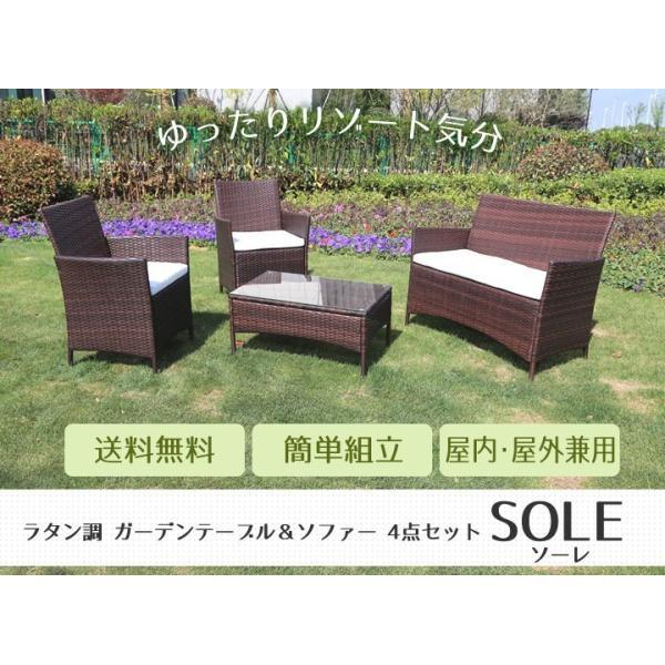 ガーデン テーブル セット ガーデンファニチャー ガーデンソファー 4点セット ラタン調 ソーレ|1128|02