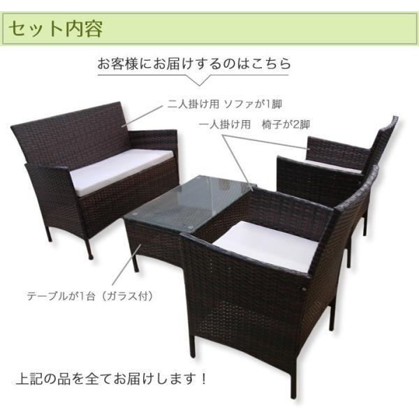 ガーデン テーブル セット ガーデンファニチャー ガーデンソファー 4点セット ラタン調 ソーレ|1128|04