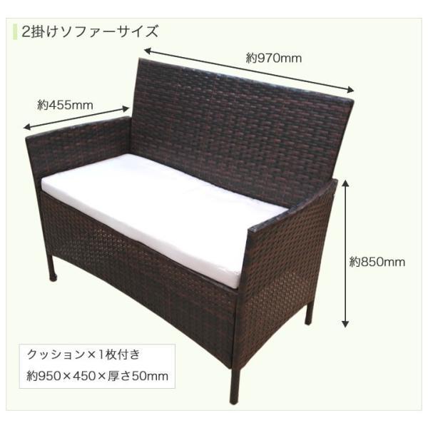 ガーデン テーブル セット ガーデンファニチャー ガーデンソファー 4点セット ラタン調 ソーレ|1128|09