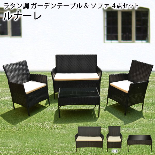 ガーデンテーブル セット ガーデンチェア 4点セット ラタン調 ルナーレ クッション付き おしゃれ 屋外 庭 ガーデン テーブル ソファ テラス