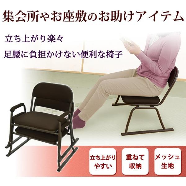 立上り楽々チェア 肘なし 4台入 スタッキング座椅子 4脚セット 軽量 ダークブラウン 1128 02