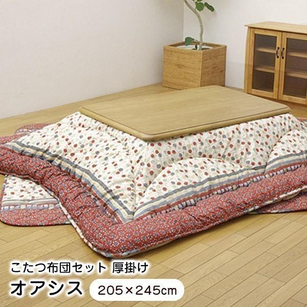 こたつ布団 セット 長方形 『オアシス』 205×245cm 日本製 洗える 厚掛け