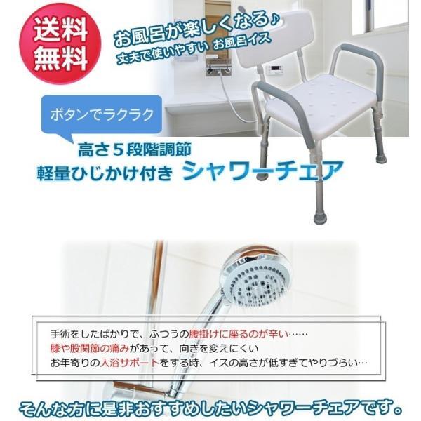 バスチェア シャワーチェア お風呂椅子 肘付き 背付き 高さ5段階調節 ホワイト バスチェア 背もたれ付き|1128|02