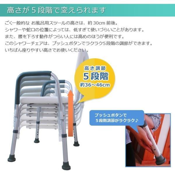 バスチェア シャワーチェア お風呂椅子 肘付き 背付き 高さ5段階調節 ホワイト バスチェア 背もたれ付き|1128|04