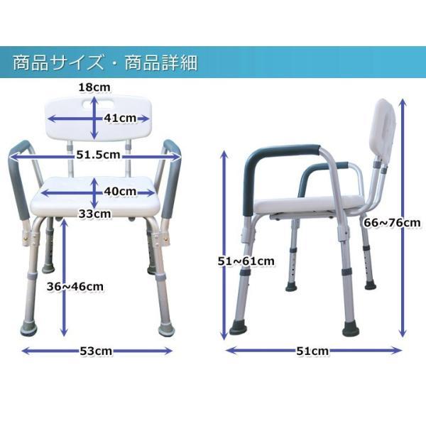 バスチェア シャワーチェア お風呂椅子 肘付き 背付き 高さ5段階調節 ホワイト バスチェア 背もたれ付き|1128|06